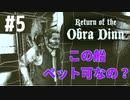 【Return of the Obra Dinn】そして船だけが戻った…#5