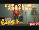 【名探偵】あかりがピカチュウと探偵するお話:part4【ピカチュウ】