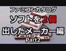 【ファミコンカタログ】ソフトを2個出したメーカー編【Part2】
