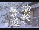 「演歌のあぜ道」30周年記念 完全版