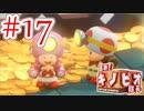 【進め!キノピオ隊長実況】ジャンプできない退化したキノコで冒険にでようぜ!?part17