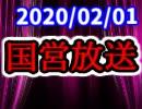 【生放送】国営放送 2020年2月1日放送【アーカイブ】