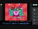 【第2回】パラランピック~星のカービィSDX並走祭~【ペタ視点】#3