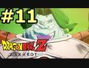 【メインシナリオ】ドラゴンボールZ_カカロット#11【HD画質】
