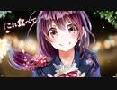 【ろぐまりん】 東京サマーセッション 歌ってみた 【雨】