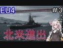 【EU4 AIM】 北米進出!! 紲星あかりの征服記 in日本 #3 【voiceroid実況】