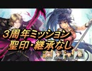 【FEH】絆英雄戦 ターナ&アメリア 3周年ミッション 配布のみ 聖印・継承なし