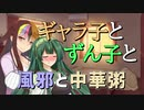 【VOICEROID劇場】ギャラ子とずん子と風邪と中華粥【短編 その11】