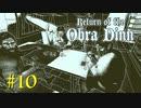 【Return of the Obra Dinn】きのこが謎を解く【実況】#10
