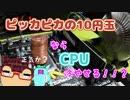 【大惨事】ピカピカの10円玉ならCPU冷やせるのではって思ったらPC壊れた【自作PC実験検証】