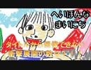 タイトル詐欺な異色のゲーム!!【へいぼんなまいにち】~単発動画~