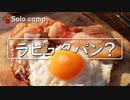 ぼっちかふぇ その179 ~富士山見ながらラピュタパン~ ソロキャンプ