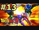 【メインシナリオ】ドラゴンボールZ_カカロット#13【HD画質】