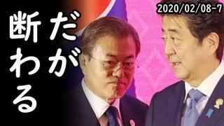 文大統領「安倍首相が私と頻繁に会える関係を築きたがっていると聞いているが、私も同じ考えだ」⇒お断りだと非難殺到!w一方その頃北朝鮮の瀬取りが…他2020/02/08-7