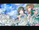 【2020春M3】Gypsophila / Lapis 【クロスフェード】