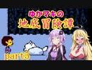 【Undertale】ゆかマキの地底冒険譚 part5【VOICEROID実況】
