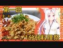 【1分弱料理祭】イタコ姉さんとチャーハン【一品目】