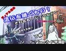 【ポケモン剣盾・USUM】ソード・シールド学園Part2 ディアルガの遺伝を継ぐもの!その名も!ジュラルドン!