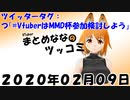 まとめなな 2020年02月09日(ツッコミ) ツイッターハッシュタグ「#VtuberはMMD杯参加検討しよう」