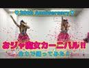 【魔女まじっく天国】おジャ魔女カーニバル‼ 全力で踊ってみた!【放映20周年記念♡】