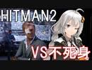 【HITMAN2】殺人欲旺盛なあかりちゃん 特別編~エルーシブターゲット・不死身~【VOICEROID実況】