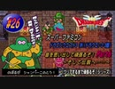 【SFC・ドラゴンクエスト3(Wii ドラクエ1・2・3版)】実況 #26 昔を思い出して頑張るぞ!~そして伝説へ……~【Part6】