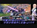 【EXVS2実況】RPゲーマーズ part19【Voiceroid実況】