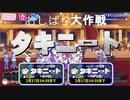 """【おそ松さん】へそくりウォーズ """"おしばり大作戦 タキニート""""マジヤバ&ふつう攻略"""