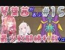 【SFCドラクエV】琴葉茜が慕ぶ最少戦闘勝利数+α 第15話 仇敵