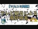 【マスコミ問題】テレビ朝日による風評被害