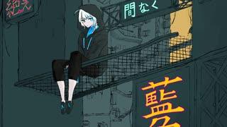 【UTAUカバー】絶え間なく藍色/626