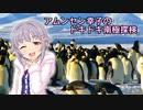 アムンセン幸子のドキドキ南極冒険 第5話