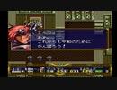 ラングリッサーⅡ ゆっくり実況プレイ Part84