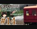 【Transport Fever 2】ゆっくり交通経営史 Part14