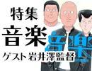 第148回『映画「音楽」は「死んだ俺たち」を生き返らせる!〜天才映画監督・岩井澤健治と語る「音楽」誕生と大ブレイクの秘密!』