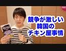 "Korean chicken shop despair story 【 Study of ""air"" dominating Korea/this line salon 13 】"