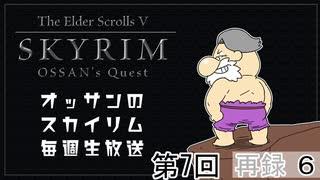 第7回『The Elder Scrolls V Skyrim』初見