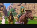 【ドラクエ11S】ゆかりさん 勇者になる #4 ※ネタバレあり【ゆかりねっと】