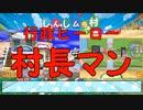 【実況】紳士ムラムラ行政日誌part4【とびだせどうぶつの森】
