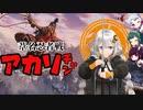 【SEKIRO】葦名忍者戦アカリチャン 第1話【VOICEROID実況】