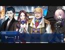 Fate/Grand Orderを実況プレイ アトランティス編part41