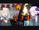 【VOICEROID車載】JB74ジムニーシエラ四駆旅 part5【伊豆半島編その5】