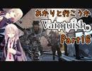 【Vanquish】あかりと行こうかVanquishPart16【VOICEROID】