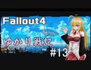 【Fallout4】 ゆかり戦記 #13【VOICEROID】