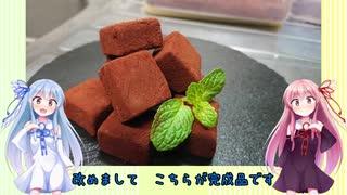 うちの琴葉姉妹は食べ盛り#31「バレンタイン 手作り生チョコ」