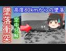 【ゆっくり解説】墜落衝突!宇宙開発中に起きた事故 その3 世界最高速度と世界最高高度を目指した結果・・・。