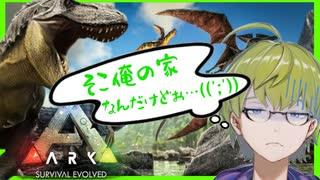 ARKでイキリクソ雑魚を晒し、恐竜に家を乗っ取られる渋谷ハジメ