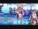 【ポケモン剣盾】そら×ついの色違いガラル旅~VS.みずジム~part7