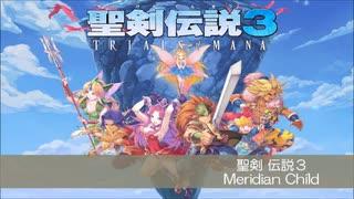 聖剣伝説3 Meridian Childをアコギで