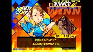 【TASさんの休日】 CAPCOM VS. SNK 2【春